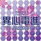 異心電進SUZURI店 ( isds_kc )