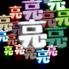 りょうくん33 ( ryokun33 )