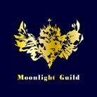 月光ギルド-公式アカウント- ( MoonlightGuild6 )