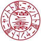 ニャントト屋 ( nyantotoya )