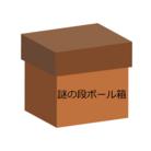 謎のダンボール箱 ( mdb )