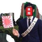 ギチギチマガジン編集部 / ギチケン👺 ( gitigiti_mag )