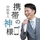 \携帯の神様/ 仲野隼人 ( nakano8810 )
