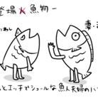 魚田のショップ ( uota )