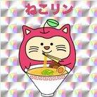 ねこリン【硬式】 ( Happy_Nekorin )