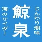 umi_no_cider
