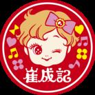 崔成記雜貨屋 ( Choiseng1926 )