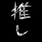 雷夏 ( mangatoraika )