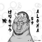 ALOHA ( ALOHA89in )