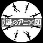 謎のアニメ団展示館 ( Nazoani_museum )