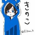 くそきのこ(๑•̆૩•̆)@12ニコネク ( 0_kino_k )