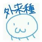わるいはかせ【孤高】 ( waruihakase )