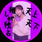 ☆ちゃもまん(故)☆ ( represent_0331 )