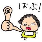 おばあかちゃん ( obaakachan )