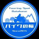 ツーリングスポットデータベース番組バイクの輪通信販売サイト ( Baikunowa )