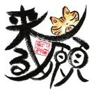 筆文字アート!お気楽堂 ( unkuru )