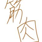 ムキムキ上腕二頭筋 ( Mukimuki-daimaou )