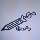 涙のペン ( namidanopen )