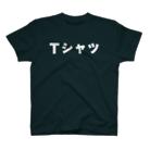 おしゃれなTシャツ屋さん ( dfnt )