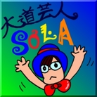 大道芸人sola ( jugglersola )