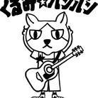 くるみ☆バンバン ( kurumibanban )