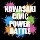 川崎シビックパワーバトル ( KCPB )