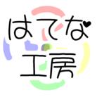 はてな工房 ( hatena-koubou )