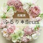 ふるり*fleuri ( fleurifleuri87 )