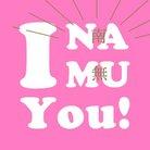 あいなむゆー!【 I NAMU You! 】 ( inamuyou )