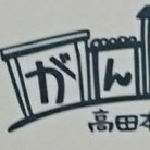 雁たま ( eternal_ggk_fan )