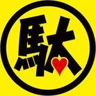 駄菓子菓子 ( dagashikashi )