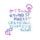 み  ゆ  ぞ  ぅ. ଳ ( zousan_525 )