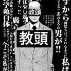 SHASKUN卍 ( SHASKUN )
