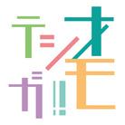 鹿児島弁Tシャツ「オモシテガ」 ( omoshitega )
