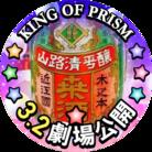 御田出汁春🌊海 女 本🍣 ( sushiOHden )