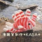 海雑貨制作*KASA* ( kasa45_umi )