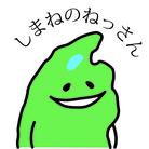 しまねのねっさん ( shimane_nessan )