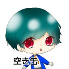 空きかん村長 ( Akikan0707 )