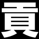 mitsugiya