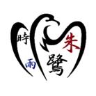 朱鷺時雨 ( tokishigure )