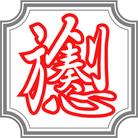 黒髭工房 ( tkssdr )