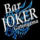 Bar JOKER ( 19851022 )