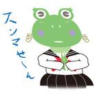 カエルキャラの店 ( w-line )