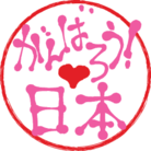 終身名誉主任 ( syunin_SP )