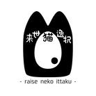 来世猫逸択 ( raise_neko_ittaku )