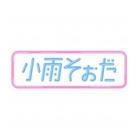 小雨そぉだ ( kosamesoda )