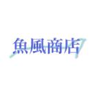 魚風商店 ( uokazeshop )