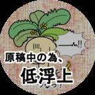 燈月なのは。J庭ありがとうございました💕 ( itou_nanoha )