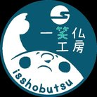 一笑仏工房 B-07@HR21 ( isshobutsu )