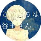 こんにちは谷田さん(新曲投稿boy) ( hello_tanitasan )